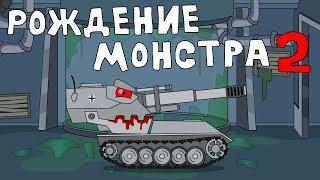 Рождение монстра 2 Мультики про танки