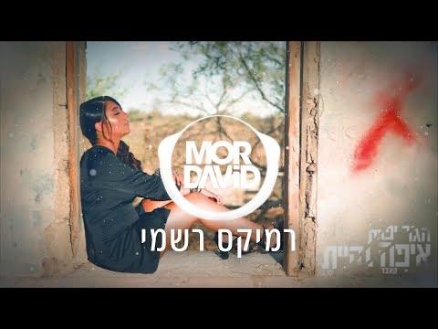 הגר יפת - איפה היית | מור דוד רמיקס רשמי - MOR DAVID Official Remix