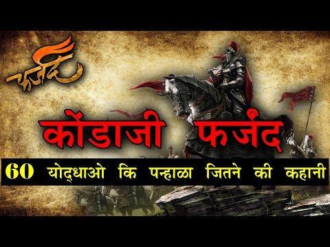 Farzand - Kondaji's Conquest Of Panhala Fort | कोंडाजी फर्जंद- पन्हाळा जितने कि कहाणी