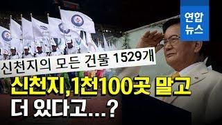 """신천지 정기총회 녹취자료 분석… """"세계 신천지 시설 1…"""