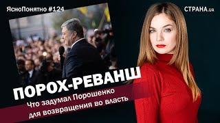 Порох-Реванш. Что задумал Порошенко для возвращения во власть   ЯсноПонятно #124 by Олеся Медведева
