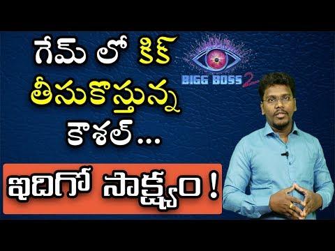 Bigg Boss 2 | Kaushal brings kick to game | గేమ్ లో కిక్ తీసుకొస్తున్న కౌశల్