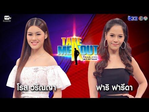 โรส & ฟาริ - Take Me Out Thailand ep.2 S13 (17 มี.ค. 61) FULL HD
