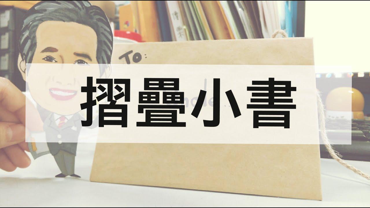 手工卡片/摺疊小書/阿凡手作/Uncle生日卡片 - YouTube