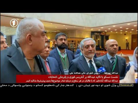 Afghanistan Dari News 18.03.2021 خبرهای شامگاهی افغانستان