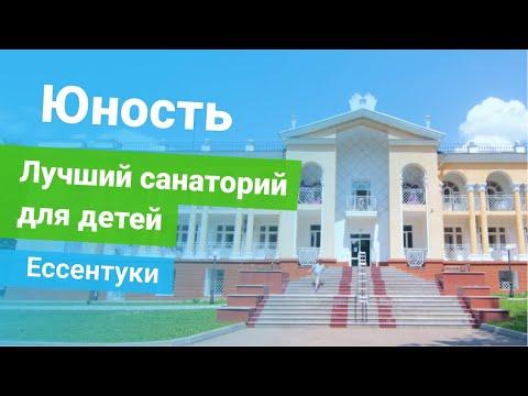 Федеральный медцентр Юность, Ессентуки, Россия-sanatoriums.com