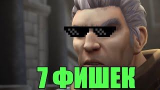 7 ФИШЕК ЛЕГИОНА (WoW: Legion) СПОЙЛЕРЫ