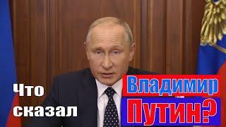 Что сказал Владимир Путин? Пенсионная реформа и повышение пенсионного возраста