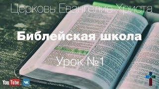 Библейская школа Урок №1 —  Введение в библию
