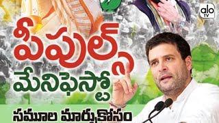 కాంగ్రెస్ మేనిఫెస్టో.. Telangana Congress Manifesto 2018 | Mahakutami | Telugu News | ALO TV Channel
