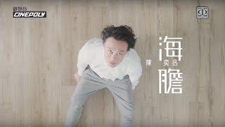 陳奕迅 Eason Chan - 《海膽》MV