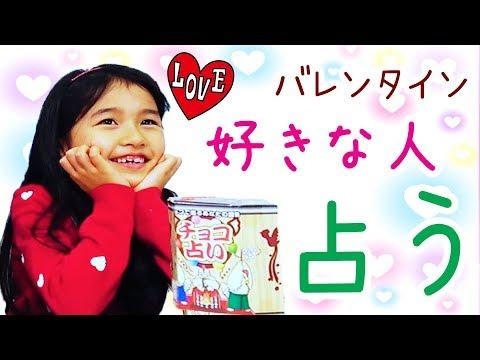 バレンタイン面白チョコいろいろ♡まーちゃん好きな人を占う♡himawari-CH