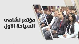 مؤتمر نشامى السياحة الأول