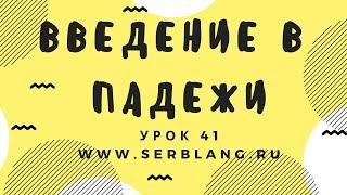 Сербский язык. Урок 41. Введение в падежи