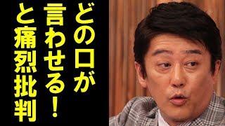 坂上忍が今井絵理子議員の交際宣言に痛烈批判!「何やってくれてる!ど...
