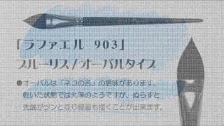 ラファエル高級水彩筆