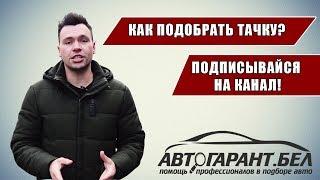 АВТОПОДБОР в Беларуси. Как правильно выбрать бу авто.   трейлер Автогарант