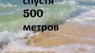 Купание на Азовском море Мариуполь