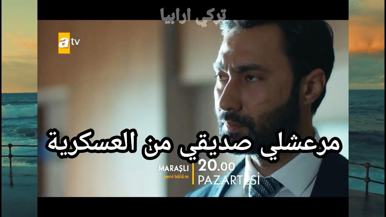 مسلسل مرعشلي الحلقة 22 اعلان مترجم للعربية Full Hd الحلقة الاخير