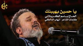 يا حسين بهيبتك | الرادود باسم الكربلائي