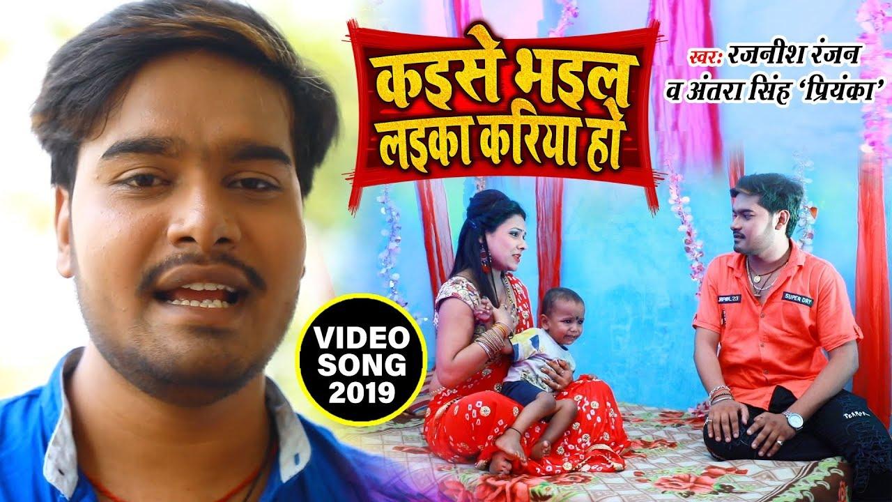 Latest Bhojpuri Song 'Kaise Bhail Laika Kariya Ho' Sung By Rajnish Ranjan  And Antra Singh Priyanka