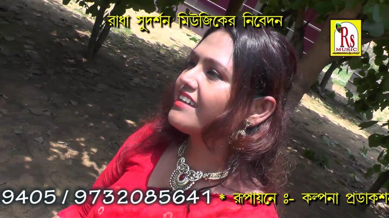 Chaina Kono Din || চাই না কোনদিন || Sumitra pal || Bangla Folk Song (2017) || RS MUSIC || VIDEO