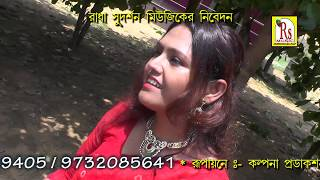 Chaina Kono Din || চাই না কোনদিন || Sumitra pal || Bangla Folk Song (2017) || RS MUSIC || VIDEO