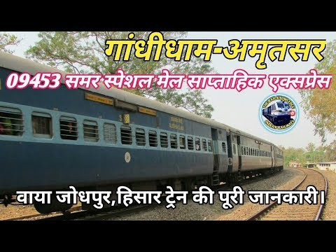 Gandhidham To Amritsar Summer Special Express Train | गांधीधाम अमृतसर | Indian Railway