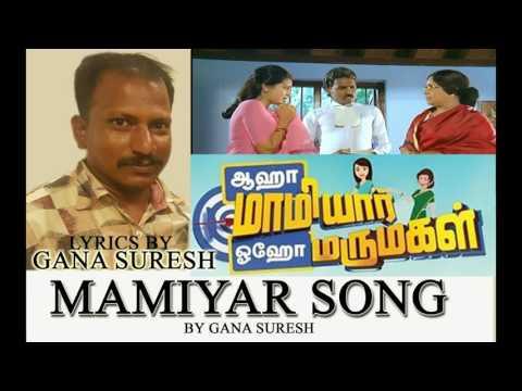 MAMIYAR GANA SONG   |GANA SURESH | TAMIL GANA | MOBILE NUMBER -8884085519
