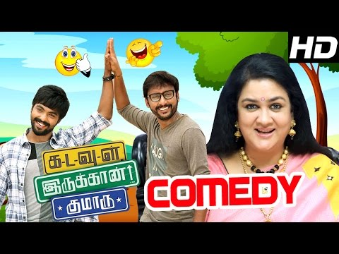 Kadavul Irukaan Kumaru Tamil Movie Comedy Scenes | G V Prakash | RJ Balaji | Urvashi | Prakash Raj