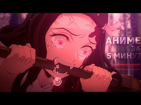 как делать аниме за 5 минут