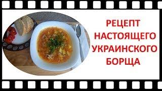 Рецепт. Настоящий украинский борщ
