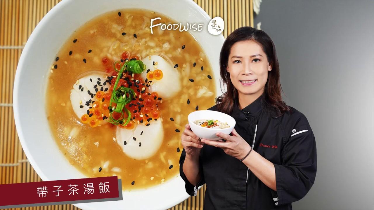 【Denice星級廚房】第82集 - 帶子茶湯飯