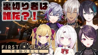 【First Class Trouble 】リアル宇宙人狼???#月下の桜【椎名唯華/にじさんじ】