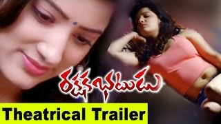 Rakshaka Bhatudu Movie Theatrical Trailer || Richa Panai || Bhavani HD Movies