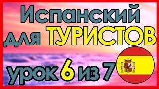 #6 В ТРАНСПОРТЕ / ПЕРЕДВИЖЕНИЯ • Испанский язык за 7 уроков для ТУРИСТОВ