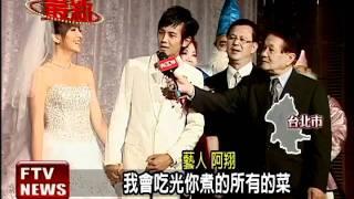阿翔迎娶「小公主」 婚禮好粉紅-民視新聞
