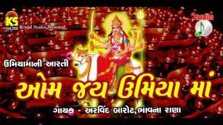 Om Jay Umiya Maa  { Aarti } Gujarati Song || Original Audio Songs ||