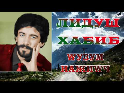 Лидуш Хабиб / wузум нажиwч ///