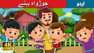 جوڈواہ بیہنے | Twin Sister Story | Urdu Kahaniya | Urdu Fairy Tales thumbnail