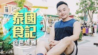 【泰國食記】芭堤雅地道食堂Mae Wilai MarketSiam@Siam酒店 ...