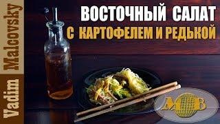 Рецепт Восточный салат с картофелем и редькой. Мальковский Вадим