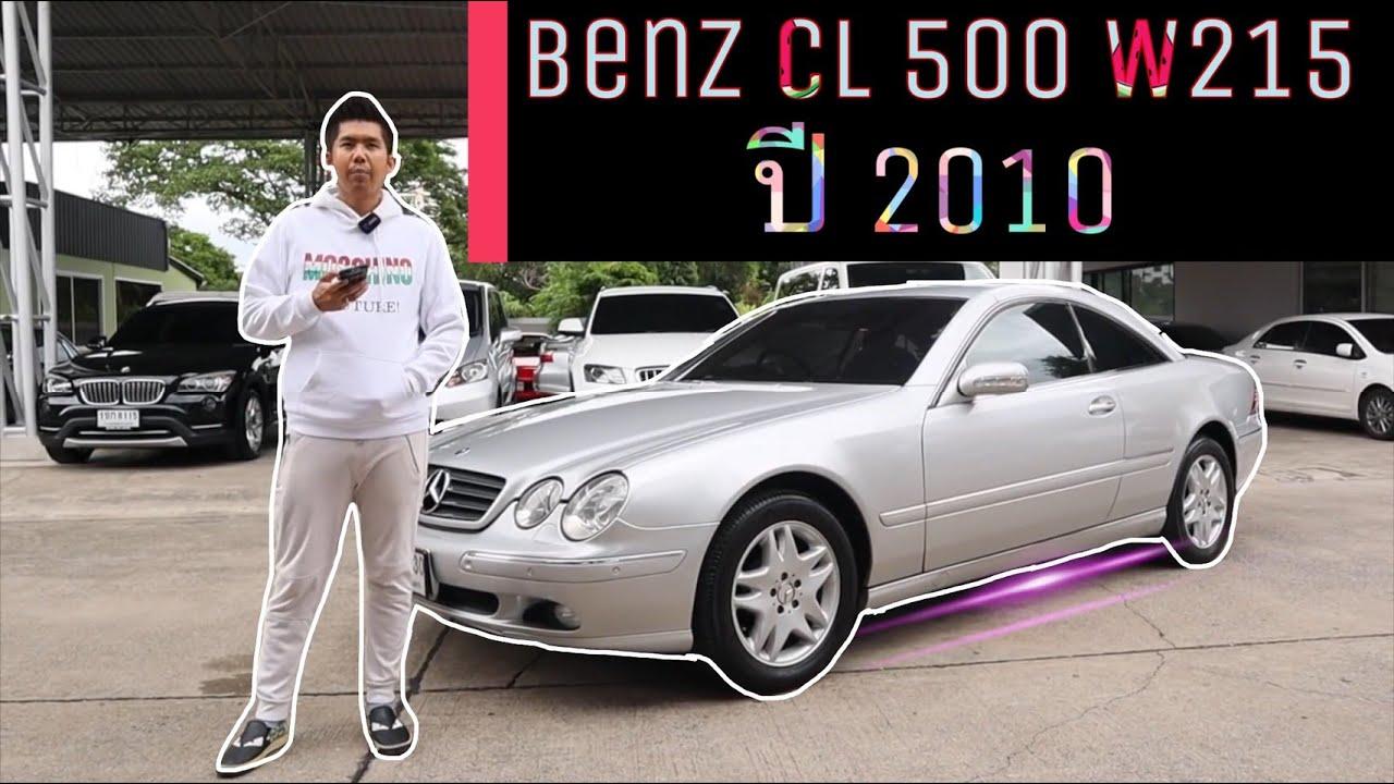 รีวิว Benz CL 500 W215 ปี 2010 เครื่อง V8 5000cc รีวิว เบนซ์ CL500 W215 ปี10 รถSport 890000 เท่านั้น