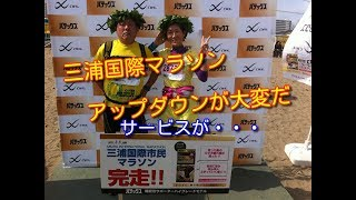 三浦国際市民マラソン2017を完走しました。