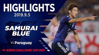 【ハイライト】キリンチャレンジカップ2019 日本代表vsパラグアイ代表(9/5@鹿嶋)