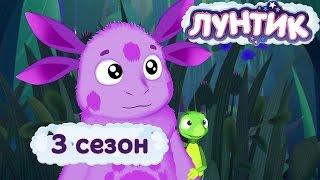 Download Лунтик -  3 сезон (Лунтик в HD) Mp3 and Videos