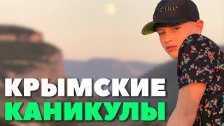 Мои Крымские каникулы | Трейлер  моего отдыха на юге (Крым, Лето 2019)