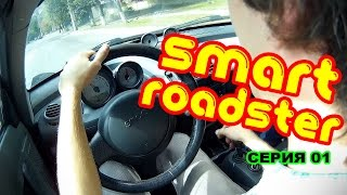 smart Roadster - обзор (серия 01) - Зачем ты это купил?