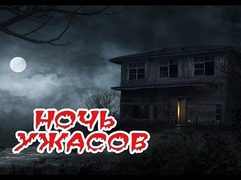 ЖУТЬ ВИДЕО! Ночь ужасов | NIght Of The Terror