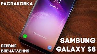 Распаковка Samsung Galaxy S8 - Первые впечатления!